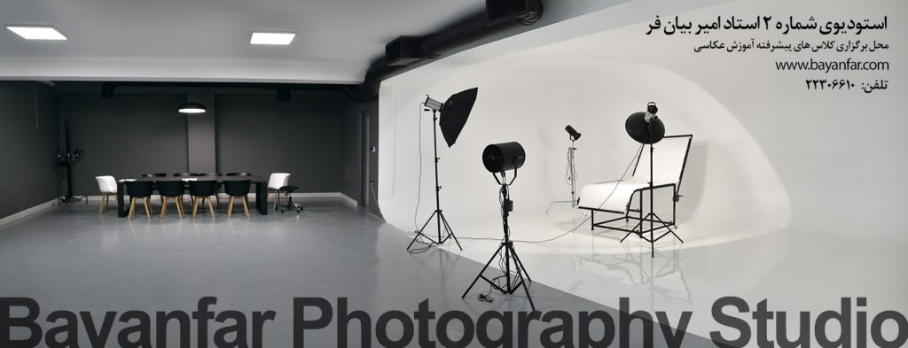 کلاس خصوصی عکاسی