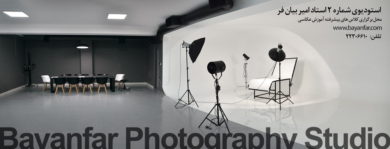 آموزشگاه عکاسی - کلاس عکاسی - آموزش عکاسی
